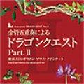 CD  金管五重奏による「ドラゴンクエスト」Part.II  東京メトロポリタン・ブラス・クインテット