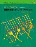 打楽器教本 鍵盤打楽器 4マレット・テクニック 中川佳子/大久保 宙 著