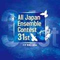 CD 第31回全日本アンサンブルコンテスト(大学・職場・一般編 全31団体)2枚組CD (2008年8月13日発売)