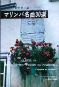 打楽器ソロ楽譜 マリンバ名曲30選  監修/朝吹 英一