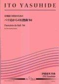 打楽器6重奏楽譜  バリ島からの幻想曲'84 作曲者/編曲者:伊藤康英