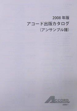 画像1: 混合8重奏楽譜(金管7重奏+打楽器) 歌劇「アベサロムとエテリ」より バレエ 作曲者:パリアシュヴィリ 編曲者:山本 教生 (2009年出版)