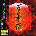 CD 全日本アンサンブルコンテスト ベストセレクション 万華鏡 act03:クラリネット編 【CD-R】