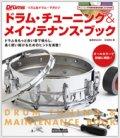 打楽器教則本  ドラム・チューニング&メインテナンス・ブック(CD付き)