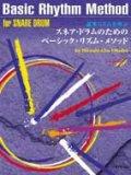 打楽器教本 スネア・ドラムのためのベーシック・リズム・メソッド 著者:大久保 宙