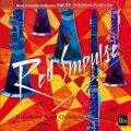 CD ブレーン・アンサンブル・コレクション Vol.17 クラリネットアンサンブル「朱のインパルス」(2011年8月19日発売)