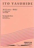 ホルン4重奏楽譜 《スパニッシュ・ホルン》ホルン四重奏のために 作曲/伊藤 康英