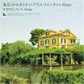 CD 東京メトロポリタン・ブラス・クインテット Plays すぎやまこういち Songs