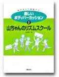 ボディーパーカッション楽譜 楽しいボディパーカッション 2 山ちゃんのリズムスクール
