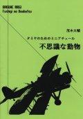 木管5重奏楽譜 タミヤのためのミニチュアール〜不思議な動物〜 作曲/茂木大輔