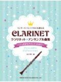 クラリネット2〜5重奏楽譜 クラリネット/アンサンブル曲集〜デュオからクインテットまで〜