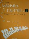 打楽器ソロ楽譜 マリンバ パートナー VOL.4