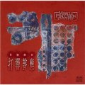 CD ミラクル・パーカッション・アンサンブル/打響聲應