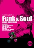 サックスソロ楽譜 サックスコンセプトブック Funk&Soul