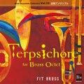 CD ブレーン・アンサンブル・コレクション Vol.15 金管アンサンブル 「テルプシコーレ舞曲集」(2010年8月13日発売)