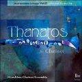 CD クラリネットアンサンブル『タナトス』 (2007年8月25日発売)