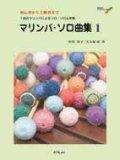 打楽器ソロ楽譜 マリンバ・ソロ曲集 1中川佳子/大久保 宙 共著・演奏 模範演奏CD付