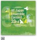 CD 第33回全日本アンサンブルコンテストCD3枚組(中学・高校編) (2010年6月2日発売)