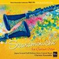 CD ブレーン・アンサンブル・コレクション Vol.14 クラリネット・アンサンブル 「スカラムーシュ」(2010年8月13日発売)