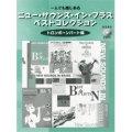 トロンボーンソロ楽譜 ニュー・サウンズ・イン・ブラス ベストコレクション トロンボーンパート編