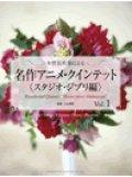 木管5重奏楽譜 木管五重奏による 名作アニメ・クインテット/スタジオ・ジブリ編1