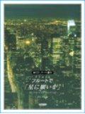 フルートソロ楽譜 フルートで「星に願いを」〜ポップス・ベスト・セレクション〜野呂芳文 編