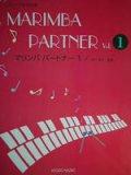 打楽器ソロ楽譜 マリンバ パートナー VOL.1