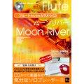 CD ムーンリバー/安藤史子【新装版】【フルート】(B5サイズのメロディー譜付)(2010年4月23日発売)