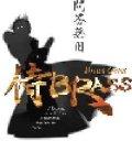 金管8重奏楽譜(侍ブラス) 『黒船来航』   作曲:高橋宏樹