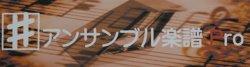 画像1: バリチューバ4重奏楽譜 バラード  和田 信作曲
