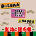 "CD 「動物の謝肉祭/""風の五重奏団""」"