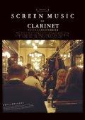 クラリネットソ ロ楽譜 SCREEN MUSIC FOR CLARINET