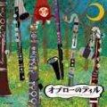 クラリネットアンサンブルCD オブローのティル(2008年4月19日発売)