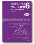 フルート教本 トレヴァー・ワイ フルート教本 第6巻[改訂新版] 高度な練習課題