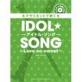 クラリネットソロ楽譜 クラリネットで吹く アイドル・ソング〜Love so sweet〜