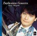 CD ユーフォニアム・コンチェルト(2006年5月25日発売)