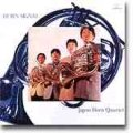 CD ジャパン・ホルン・クワルテット ホルン・シグナル