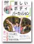 DVD 楽しいボディパーカッション Part 1・2・3