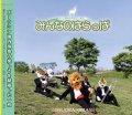 CD みんなのはらっぱ (2009年7月30日発売)