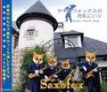 CD 「サキソフォックスのお気にいり」(2009年9月10日発売)