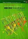 打楽器教本 鍵盤打楽器 ベーシック・メソッド 中川佳子/大久保 宙 著