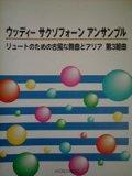 サックス4重奏楽譜 ウッディー サクソフォーン アンサンブル リュートのための古風な舞曲とアリア 第3組曲
