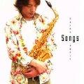 CD Songs 波多江 史朗(サクソフォーン)2005年8月10日発売