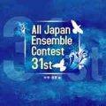 CD 第31回全日本アンサンブルコンテスト(中学・高校編 全44団体) 3枚組CD (2008年8月13日発売)