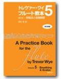 フルート教本 トレヴァー・ワイ フルート教本 第5巻[改訂新版] 呼吸法と音階練習