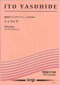 アルトサックスソロ楽譜 無伴奏アルトサクソフォーンのための《シャコンヌ》  作曲/伊藤康英