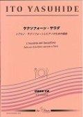 ソプラノサックスソロ楽譜 《サクソフォーン・サラダ》 ソプラノ・サクソフォーンとピアノのための組曲  作曲/伊藤康英