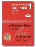 フルート教本 トレヴァー・ワイ フルート教本 第1巻[改訂新版] 音(CD付き練習課題の演奏と解説)