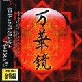 CD 全日本アンサンブルコンテスト ベストセレクション 万華鏡 act02:金管編 【CD-R】