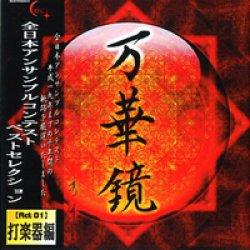 画像1: CD 全日本アンサンブルコンテスト ベストセレクション 万華鏡 act01:打楽器編 【CD-R】